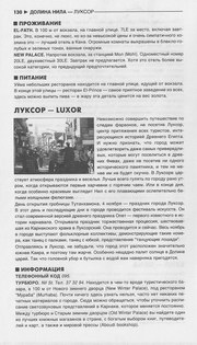 Город Луксор