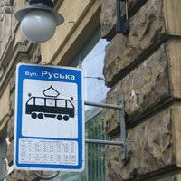 Маршруты трамваев в Львове